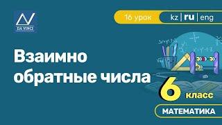 6 класс, 16 урок, Взаимно обратные числа