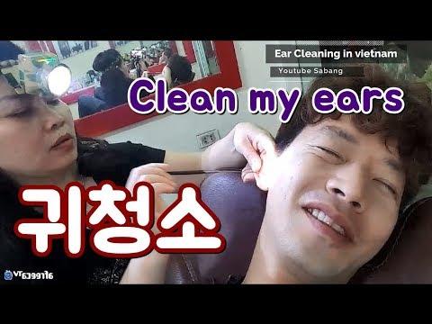 [베트남] 귀청소 Ear Cleaning ,Vietnam