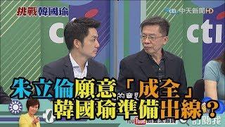 《新聞深喉嚨》精彩片段 朱立倫願意「成全」 韓國瑜準備出線?