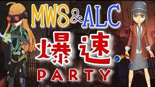 【第五人格】MWs×ALCの世界の技師心眼爆速パーティ【identityV】