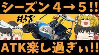 【フォートナイト】バカと天然と監視役のゆっくり実況!!Part58[FORTNITE]