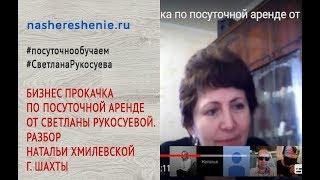 Бизнес Прокачка по посуточной аренде от Светланы Рукосуевой. Разбор Натальи Хмилевской г. Шахты