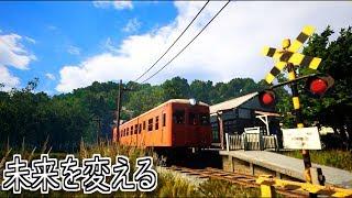 列車に乗って未来を書き変える!【ノスタルジックトレイン:NOSTALGIC TRAIN:赤髪のとも】2