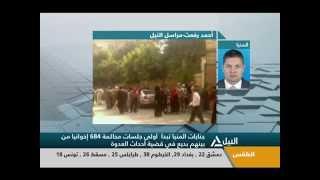 الحكم باعدام 528 قيادة اخوانية بالمنيا24 مارس/أحمد رفعت مراسل قناة النيل