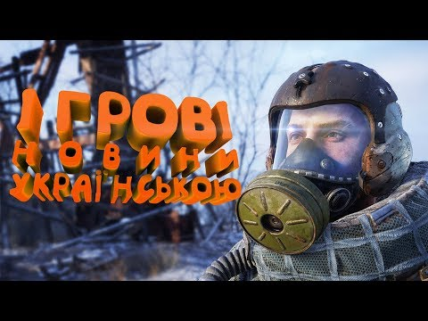 ТИЖНЕВИК #10 ● METRO EXODUS, WITCHER, APEX LEGENDS, STALKER 2,  THE OUTER WORLDS,  MONSTER HUNTER thumbnail