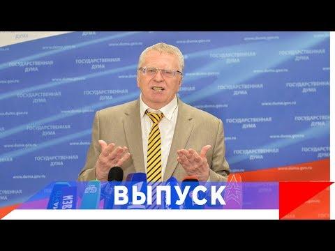 Жириновский: Мы спасли Европу, а сами жили впроголодь!
