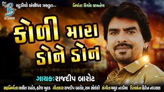 Rajdeep barot in song || કોળી મારા ડોને ડોન   || Gujarati song 2020