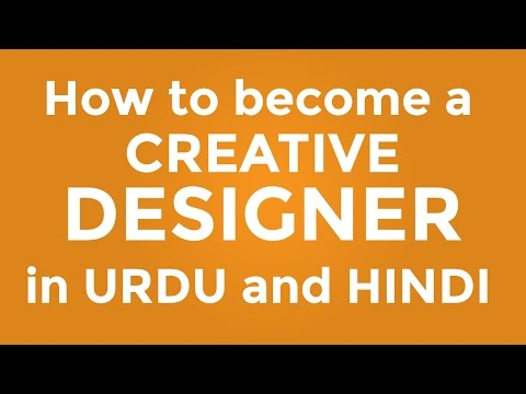 how to become creative designer - tips and advises - in URDU and HINDI