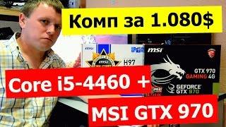 Компьютер за 1.080$ с Core i5-4460 и GTX 970 (MSI Gaming 4G): тест и обзор