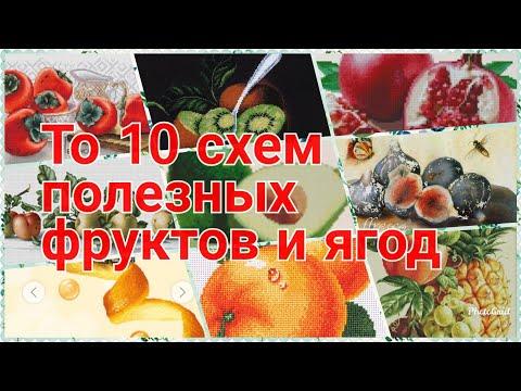 Вышивка крестом схемы ягоды и фрукты