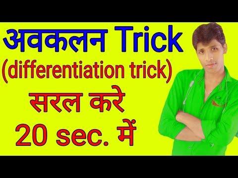 अवकलन का shortcut नियम in hindi class 12 up board By Anil kumar yadav suraj
