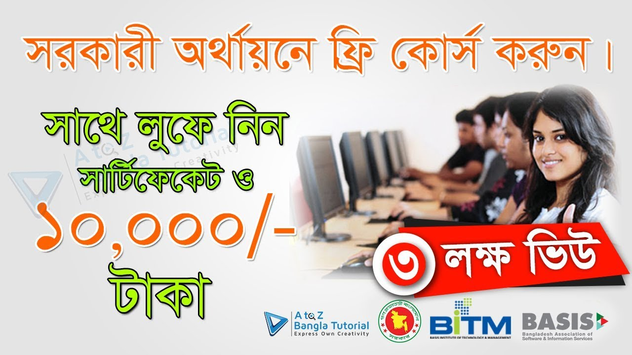 Free IT Training Course and get Gov  Certificate in Bangladesh Part-1