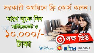 Free IT Training Course and get Gov. Certificate in Bangladesh Part-1