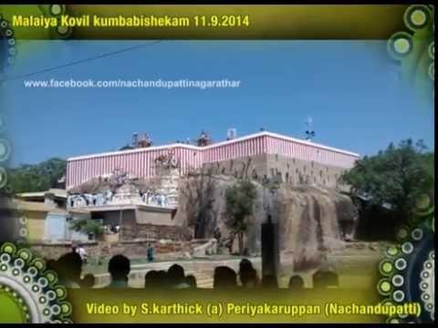 Nachandupatti Malaiya Kovil kumbabishekam Pudukkottai Dis 11.09.2014