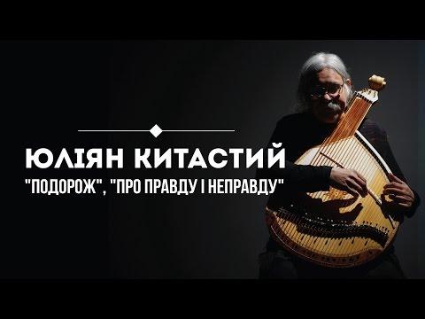 Юліян Китастий –