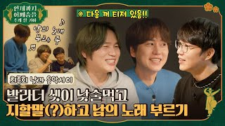 🕺Final Episode|How much can top pop ballad singers drink?Kyu&Sung Sikyung and K.Will get together!