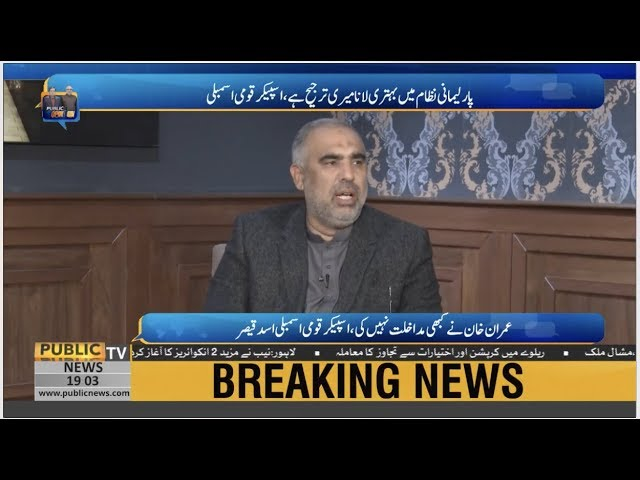 What is the difference b/w KP Assembly and National Assembly speakership? Know from Asad Qaiser