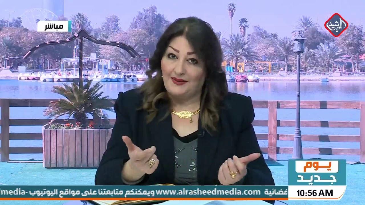 Photo of يوم جديد/ الابراج مع جنان فكتور .. 2020/2/3 – عالم الابراج