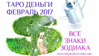 ТАРО Ангелов - ДЕНЕЖНЫЙ прогноз на Февраль 2017 все Знаки Зодиака, Татьяна Кривенко