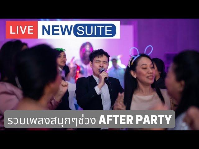 วงดนตรีงานแต่งงาน New Suite | รวมเพลงสนุกๆช่วง After Party