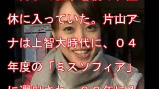 NHKの片山千恵子アナウンサー(33)が、第1子となる女児を7月ま...