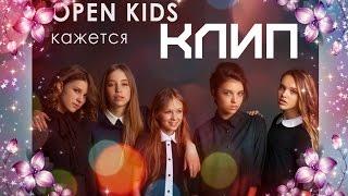 Open Kids   Кажется (Клип)