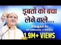 Tubidy Sudhanshu Ji Maharaj | Bhajan | Doobto Ko Bacha Lene Wale