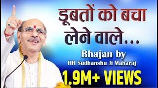Sudhanshuji Maharaj - bhajan- doobto ko bacha lene wale