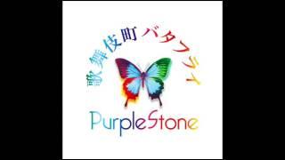 Purple Stone - パラダイス・ダンス