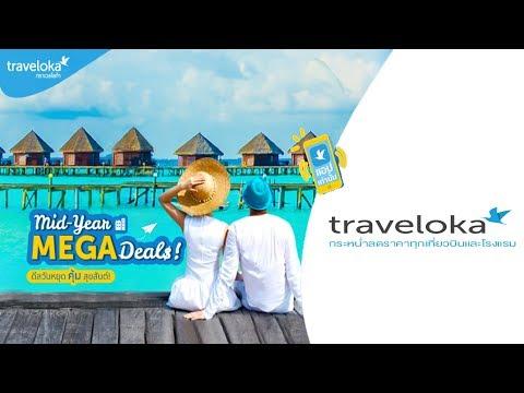 traveloka---ลดราคาเที่ยวบินและโรงแรม
