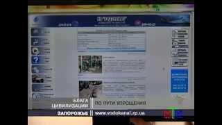 Новости МТМ - В Запорожье заработал колл-центр и интернет-портал КП «Водоканал» - 14.06.2013