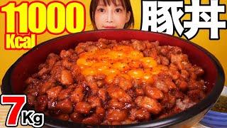 【大食い】豚肉2kgを甘辛タレと卵黄20個を絡めて食べる!ご飯が最強に進む[伊藤園 生オレンジティー]7kg [10人前]11000kcal【木下ゆうか】