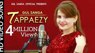 Pashto New Song Tappaezy Gul Sanga New Song | Wa Khudaya Da Khkulo Baran Oke | Tappy Tappaezy 2021