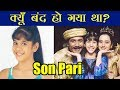 Son Pari Kyu Band ho Gya?