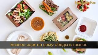 Бизнес-идея на дому: обеды на вынос<