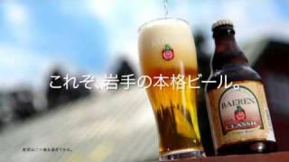 岩手・盛岡の地ビール「ベアレン醸造所」2011年新CM