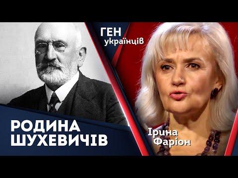 Родина Шухевичів –
