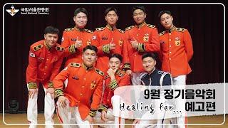 국립서울현충원 9월 정기음악회 두둥등장!!