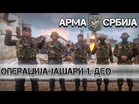 [ARMA SRBIJA] Операција