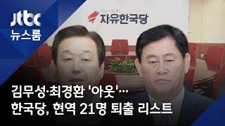 김무성·최경환 '아웃'…한국당, 현역 21명 퇴출 리스트