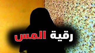 رقية شرعية قوية  لحرق المس العاشق والجن العاشق ومس الشياطين بإذن الله