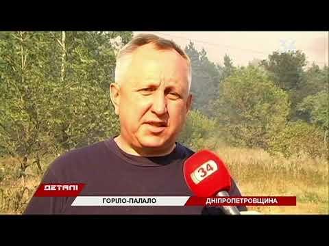 34 телеканал: Пылает 270 га леса: задействована авиация