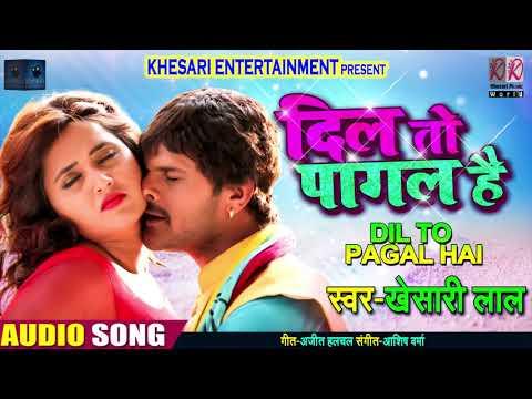 दिल तो पागल है - Dil To Pagal Hai - Khesari Lal Yadav - Ashish Verma - Bhojpuri Songs 2018