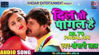 दिल तो पागल है Dil To Pagal Hai Khesari Lal Yadav Ashish Verma Bhojpuri Songs 2018