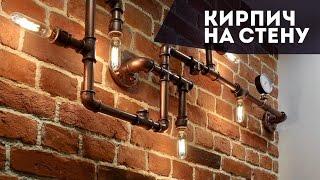 Как сделать кирпич на стену?(Кирпич ИЖОРА тут - https://goo.gl/MuBcRx Проект этого дома тут - https://goo.gl/6hyaNL INSTAGRAM - http://instagram.com/misha_des ВК ..., 2016-10-05T02:53:12.000Z)