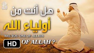 إذا كنت من أولياء الله فهذا الفيديو هدية لك || من روائع النابلسي Are You one of allies of Allah ?