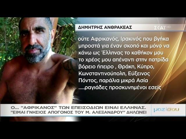 Μαζί Σου | Ο Αφρικανός των επεισοδίων είναι Έλληνας | 22/01/2019