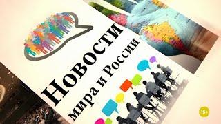 Новости мира и России от 13.08.20