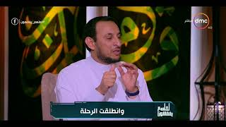 لعلهم يفقهون - مع خالد الجندي و رمضان عبد المعز - حلقة الخميس 17 مايو 2018 ( وانطلقت الرحلة )