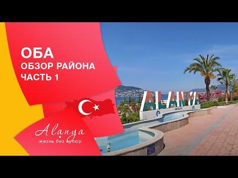 Турция, Аланья, 🌴Оба - обзор района. Особенности районов  Алании .👈